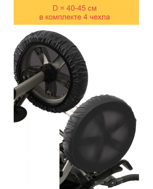 Чехлы на колеса коляски Чудо-Чадо (4 шт., d = 38-42 см) мокрый асфальт
